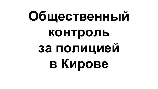 Общественный  контроль  за полицией  в Кирове
