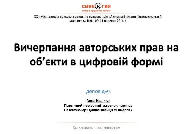 ХХII Міжнародна науково-практична конференція «Актуальні питання інтелектуальній  власності м. Київ, 09-11 вересня 2014 р....