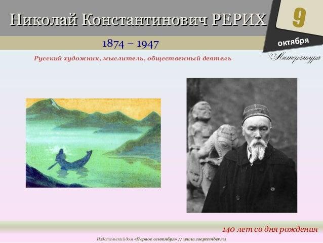ННииккооллаайй ККооннссттааннттииннооввиичч РРЕЕРРИИХХ  1874 – 1947  Русский художник, мыслитель, общественный деятель  9 ...