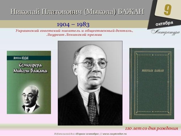 Николай ППллааттооннооввиичч ((ММыыккооллаа)) ББААЖЖААНН  1904 – 1983  Украинский советский писатель и общественный деятел...