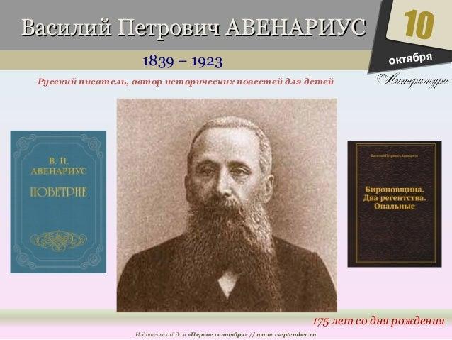 ВВаассииллиийй ППееттррооввиичч ААВВЕЕННААРРИИУУСС  1839 – 1923  Русский писатель, автор исторических повестей для детей  ...
