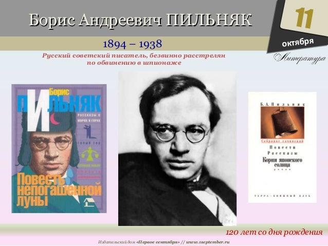 ББоорриисс ААннддррееееввиичч ППИИЛЛЬЬННЯЯКК  1894 – 1938  Русский советский писатель, безвинно расстрелян  11  120 лет со...