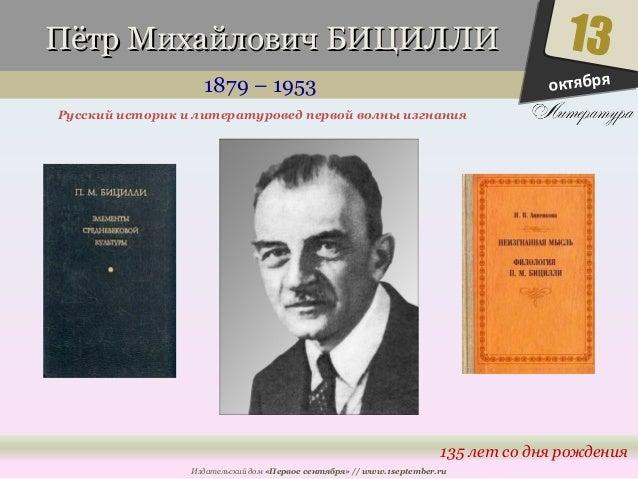 ППёёттрр ММииххааййллооввиичч ББИИЦЦИИЛЛЛЛИИ  1879 – 1953  Русский историк и литературовед первой волны изгнания  13  135 ...