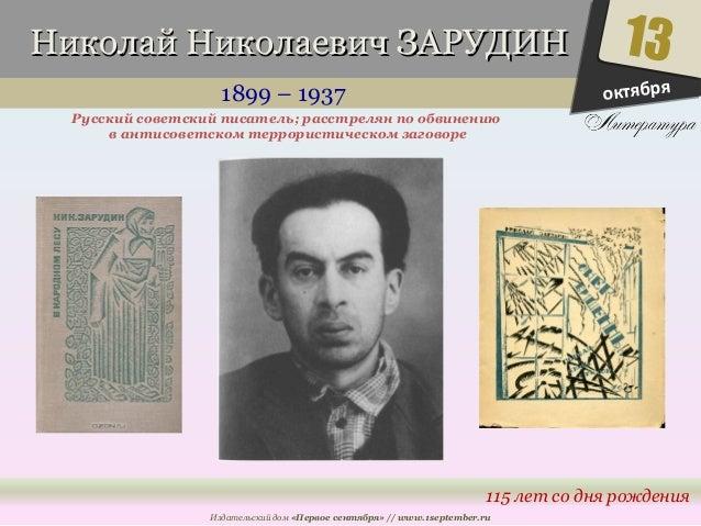 ННииккооллаайй ННииккооллааееввиичч ЗЗААРРУУДДИИНН  1899 – 1937  Русский советский писатель; расстрелян по обвинению  13  ...
