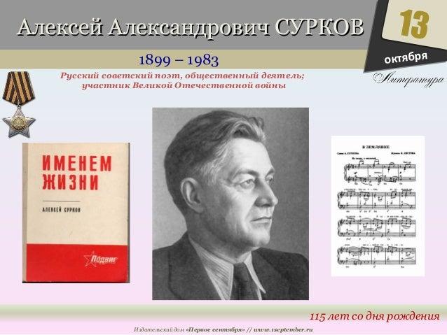 ААллееккссеейй ААллееккссааннддррооввиичч ССУУРРККООВВ  1899 – 1983  13  115 лет со дня рождения  Русский советский поэт, ...