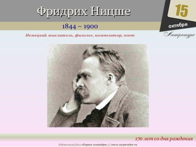 ФФррииддрриихх ННииццшшее  1844 – 1900  15  170 лет со дня рождения  Немецкий мыслитель, филолог, композитор, поэт  Издате...