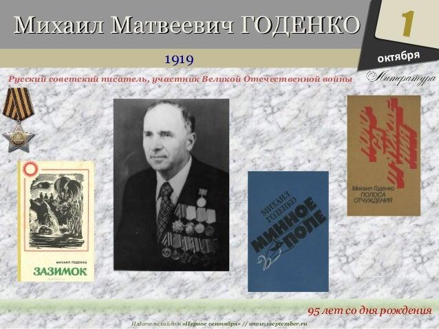 ММииххааиилл ММааттввееееввиичч ГГООДДЕЕННККОО  1919  Русский советский писатель, участник Великой Отечественной войны  1 ...