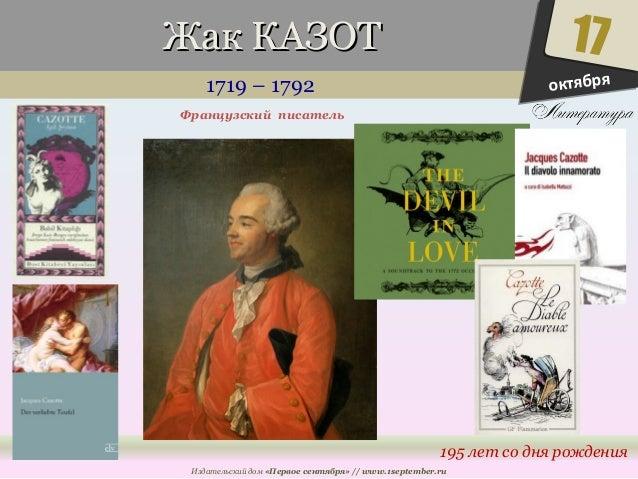 ЖЖаакк ККААЗЗООТТ  1719 – 1792  17  195 лет со дня рождения  Французский писатель  Издательский дом «Первое сентября» // w...