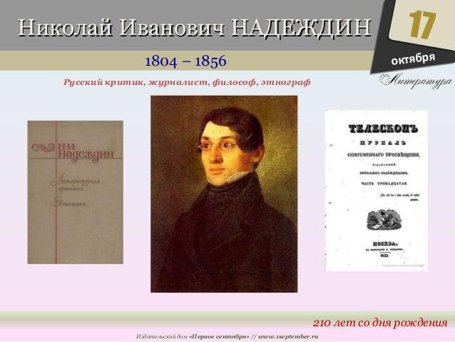 ННииккооллаайй ИИввааннооввиичч ННААДДЕЕЖЖДДИИНН  1804 – 1856  17  210 лет со дня рождения  Русский критик, журналист, фил...