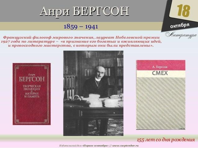 ААннррии ББЕЕРРГГССООНН  1859 – 1941  Французский философ мирового значения, лауреат Нобелевской премии  1927 года по лите...