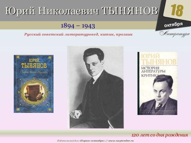 ЮЮрриийй ННииккооллааееввиичч ТТЫЫННЯЯННООВВ  1894 – 1943  Русский советский литературовед, китик, прозаик  18  120 лет со...