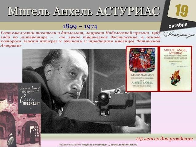 ММииггеелльь ААннххеелльь ААССТТУУРРИИААСС  1899 – 1974  Гватемальский писатели и дипломат, лауреат Нобелевской премии 196...