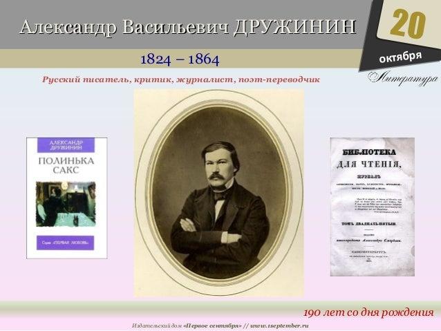 ААллееккссааннддрр ВВаассииллььееввиичч ДДРРУУЖЖИИННИИНН  1824 – 1864  Русский писатель, критик, журналист, поэт-переводчи...