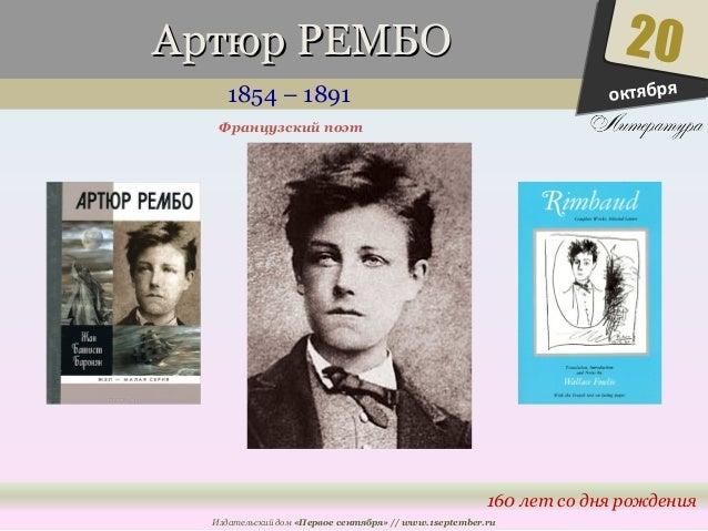 ААррттююрр РРЕЕММББОО  1854 – 1891  20  160 лет со дня рождения  Французский поэт  Издательский дом «Первое сентября» // w...
