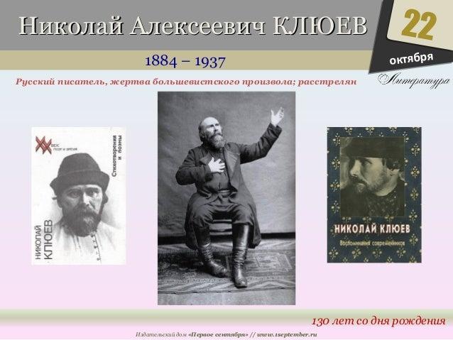 ННииккооллаайй ААллееккссееееввиичч ККЛЛЮЮЕЕВВ  1884 – 1937  Русский писатель, жертва большевистского произвола; расстреля...