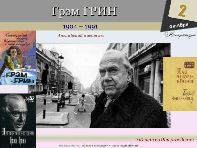 ГГррээмм ГГРРИИНН  1904 – 1991  2  110 лет со дня рождения  Английский писатель  Издательский дом «Первое сентября» // www...