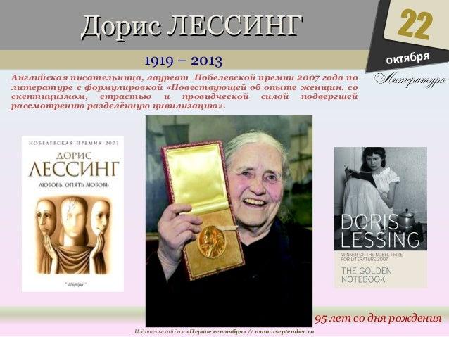 ДДоорриисс ЛЛЕЕССССИИННГГ  1919 – 2013  Английская писательница, лауреат Нобелевской премии 2007 года по  литературе с фор...