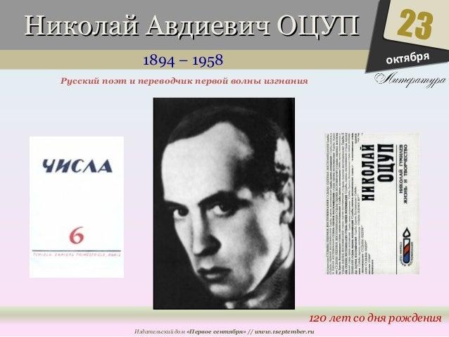 ННииккооллаайй ААввддииееввиичч ООЦЦУУПП  1894 – 1958  23  120 лет со дня рождения  Русский поэт и переводчик первой волны...