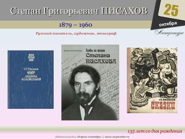 ССттееппаанн ГГррииггооррььееввиичч ППИИССААХХООВВ  1879 – 1960  25  135 лет со дня рождения  Русский писатель, художник, ...
