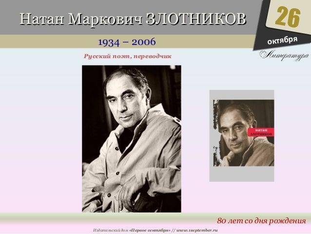 ННааттаанн ММааррккооввиичч ЗЗЛЛООТТННИИККООВВ  1934 – 2006  26  80 лет со дня рождения  Русский поэт, переводчик  Издател...