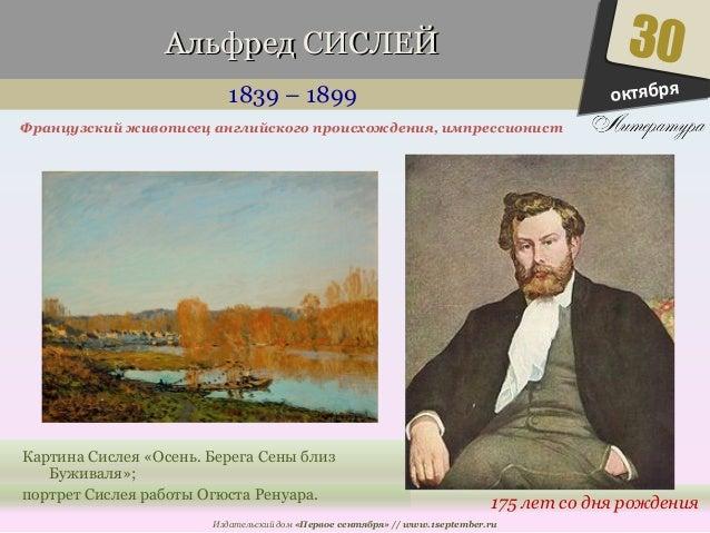 ААллььффрреедд ССИИССЛЛЕЕЙЙ  1839 – 1899  Французский живописец английского происхождения, импрессионист  30  175 лет со д...