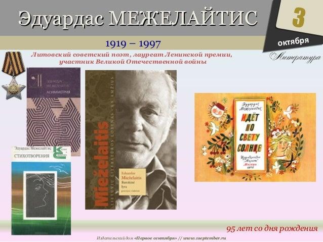 ЭЭддууааррддаасс ММЕЕЖЖЕЕЛЛААЙЙТТИИСС  1919 – 1997  Литовский советский поэт, лауреат Ленинской премии,  3  95 лет со дня ...