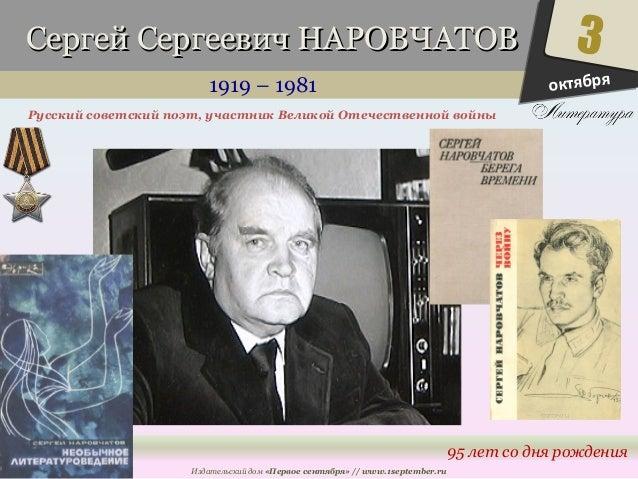 ССееррггеейй ССееррггееееввиичч ННААРРООВВЧЧААТТООВВ  1919 – 1981  Русский советский поэт, участник Великой Отечественной ...