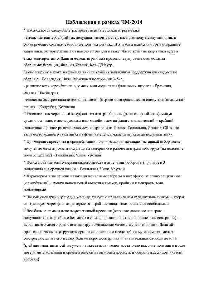 Наблюдения в рамках ЧМ-2014  * Наблюдаются следующие распространенные модели игры в атаке  - смещение вингеров/крайних пол...