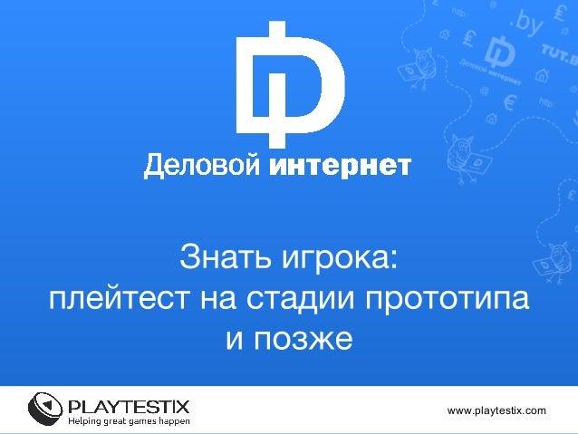 www.playtestix.com