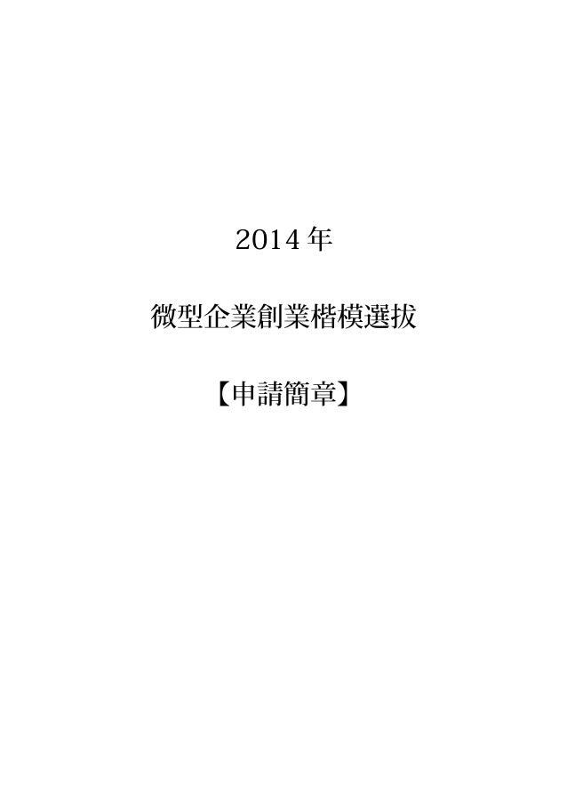 2014年  微型企業創業楷模選拔  【申請簡章】