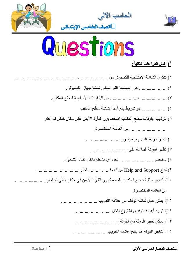 منتصف الفصل الدراسى الأولى  | 1  ص ف ح ة  الصف الخامس الإبتدائى  أ( أ كمل الفراغات التالية:  1( تتكون الشاشة الإفتتاحية لل...