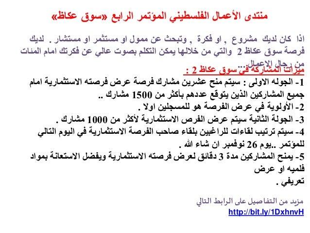 منتدى الأعمال الفلسطيني  بريطانيا - لندن  هاتف: 00442071937439  فاكس: 00442076919431  www.pbf.org.ps  info@pbf.org.ps