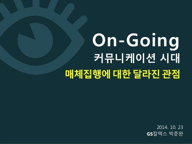 2014. 10. 23 GS칼텍스 박준완  On-Going  커뮤니케이션 시대