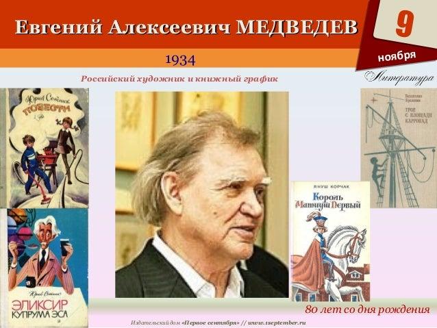 ЕЕввггеенниийй ААллееккссееееввиичч ММЕЕДДВВЕЕДДЕЕВВ  1934  9  80 лет со дня рождения  Российский художник и книжный графи...