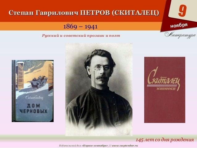 Степан ГГааввррииллооввиичч ППЕЕТТРРООВВ ((ССККИИТТААЛЛЕЕЦЦ))  1869 – 1941  9  145 лет со дня рождения  Русский и советски...