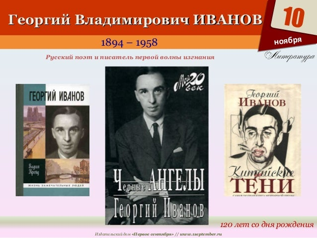 Георгий ВВллааддииммииррооввиичч ИИВВААННООВВ  1894 – 1958  10  120 лет со дня рождения  Русский поэт и писатель первой во...