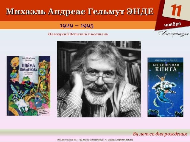 ММииххааээлльь ААннддррееаасс ГГееллььммуутт ЭЭННДДЕЕ  1929 – 1995  11  85 лет со дня рождения  Немецкий детский писатель ...