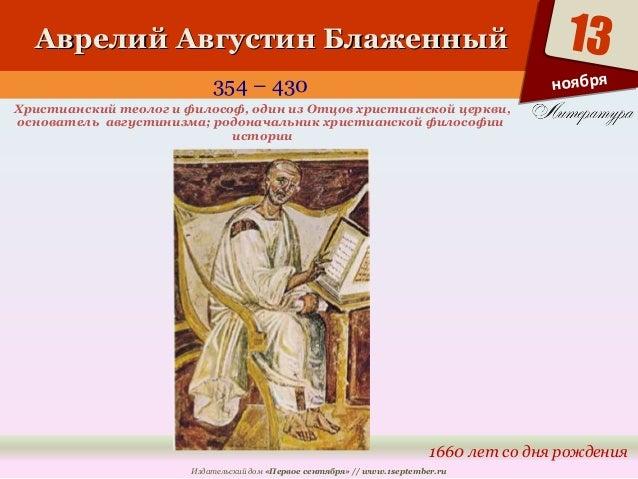 ААввррееллиийй ААввггууссттиинн ББллаажжеенннныыйй  354 – 430  Христианский теолог и философ, один из Отцов христианской ц...