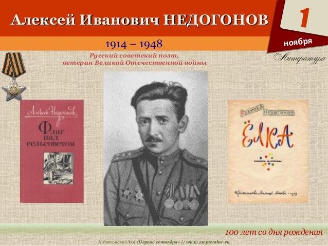 ААллееккссеейй ИИввааннооввиичч ННЕЕДДООГГООННООВВ  1914 – 1948  1  100 лет со дня рождения  Русский советский поэт,  вете...