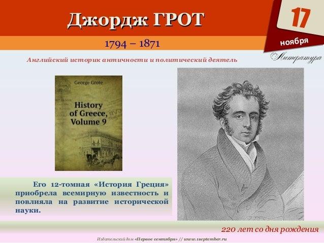 ДДжжооррдджж ГГРРООТТ  1794 – 1871  Английский историк античности и политический деятель  17  220 лет со дня рождения  Его...