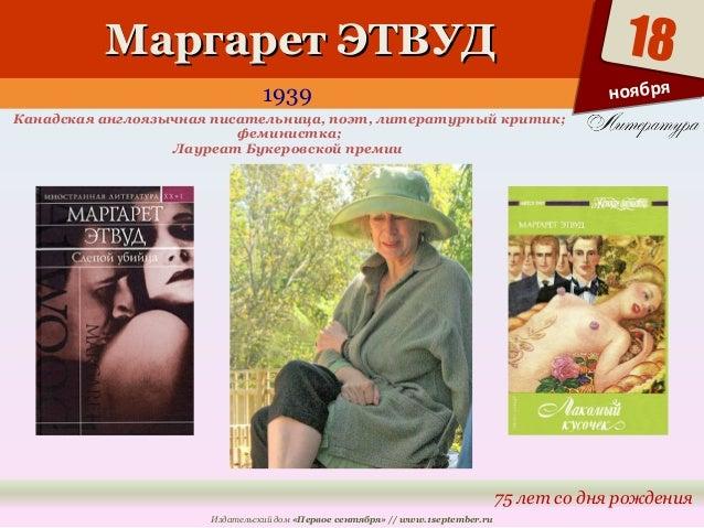 ММааррггаарреетт ЭЭТТВВУУДД  1939  Канадская англоязычная писательница, поэт, литературный критик;  Издательский дом «Перв...
