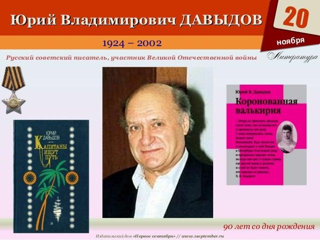 Юрий ВВллааддииммииррооввиичч ДДААВВЫЫДДООВВ  1924 – 2002  Русский советский писатель, участник Великой Отечественной войн...