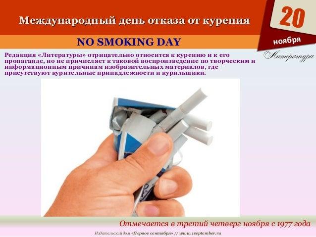 Международный ддеенньь ооттккааззаа оотт ккуурреенниияя  NO SMOKING DAY  Редакция «Литературы» отрицательно относится к ку...