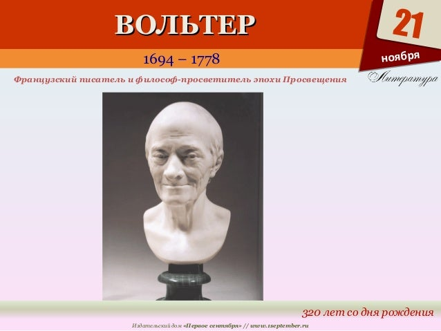 ВВООЛЛЬЬТТЕЕРР  1694 – 1778  Французский писатель и философ-просветитель эпохи Просвещения  21  320 лет со дня рождения  И...