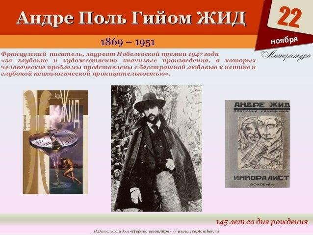 ААннддррее ППоолльь ГГииййоомм ЖЖИИДД  1869 – 1951  Французский писатель, лауреат Нобелевской премии 1947 года  «за глубок...