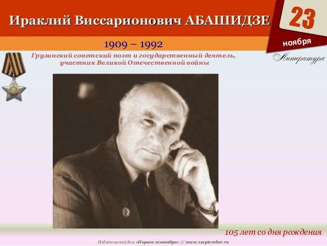 ИИррааккллиийй ВВииссссааррииооннооввиичч ААББААШШИИДДЗЗЕЕ  1909 – 1992  Грузинский советский поэт и государственный деяте...