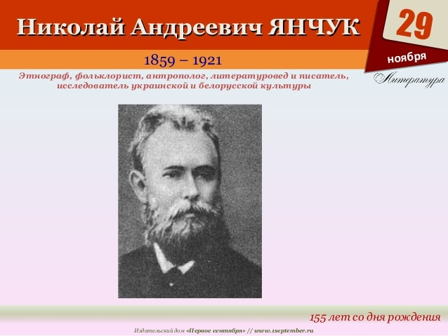 ННииккооллаайй ААннддррееееввиичч ЯЯННЧЧУУКК  1859 – 1921  Этнограф, фольклорист, антрополог, литературовед и писатель,  и...