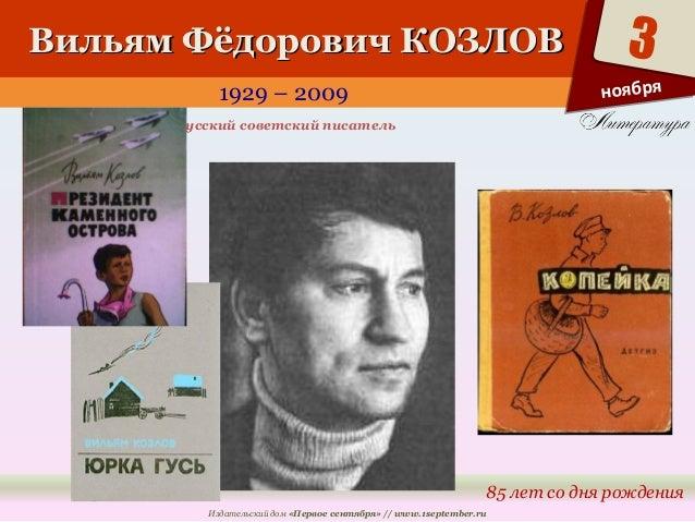 ВВииллььяямм ФФёёддооррооввиичч ККООЗЗЛЛООВВ  1929 – 2009  3  85 лет со дня рождения  Русский советский писатель  Издатель...