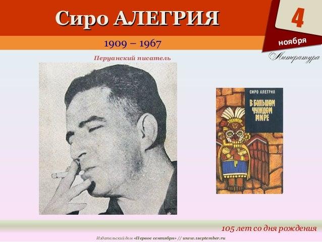 ССиирроо ААЛЛЕЕГГРРИИЯЯ  1909 – 1967  4  105 лет со дня рождения  Перуанский писатель  Издательский дом «Первое сентября» ...