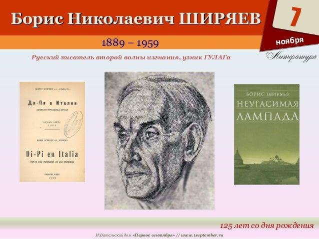 ББоорриисс ННииккооллааееввиичч ШШИИРРЯЯЕЕВВ  1889 – 1959  Русский писатель второй волны изгнания, узник ГУЛАГа  7  125 ле...